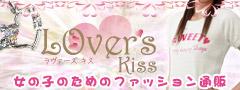 ファッション通販 LOvers Kiss